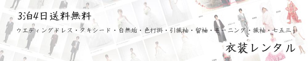 2次会・結婚式・披露宴の衣装レンタル
